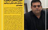 بابك طهماسبي:هلدينگ رسانه اي خبري خليج فارس ازین پس مشكلات حقوقي و دادگاهي خبرنگاران با سازمان هاي دولتي را پيگيري خواهد كرد
